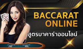 บาคาร่าออนไลน์ baccarat online สูตรบาคาร่าออนไลน์ วิธีการเล่นยังไง ให้ได้กำไรสูง